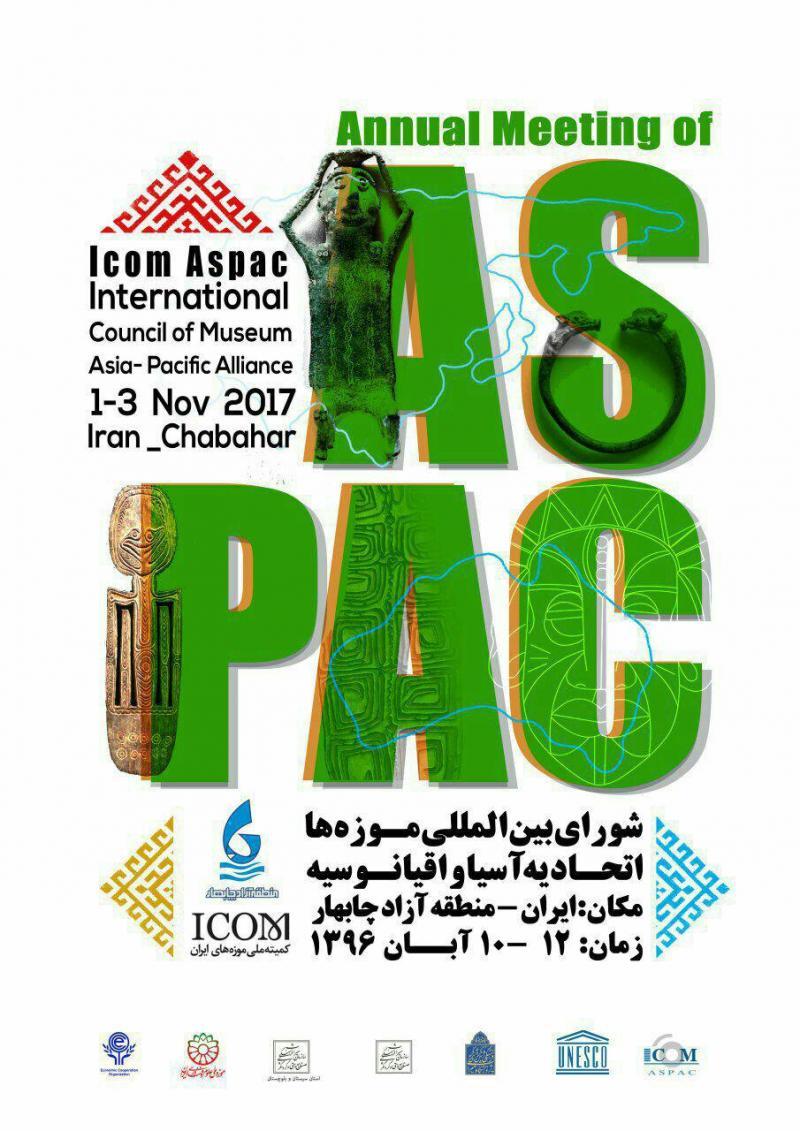 اجلاس شورای بینالمللی موزههای اتحادیه آسیا و اقیانوسیه (آسپک) - 96