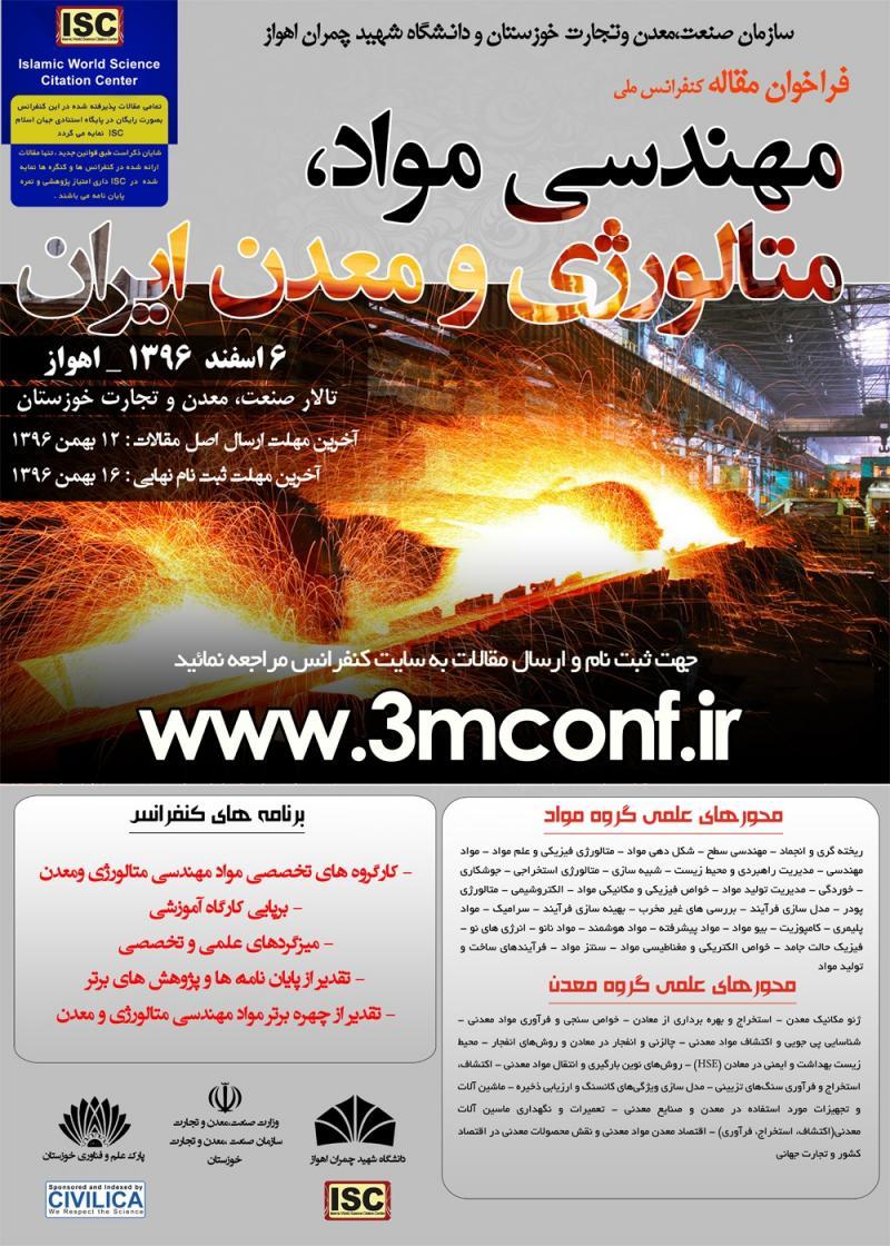 کنفرانس ملی مهندسی مواد متالورژی و معدن ایران - 96