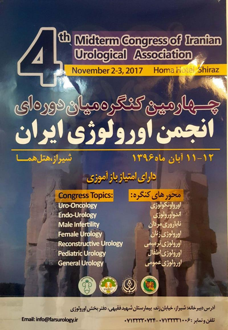 چهارمین کنگره میان دوره ای انجمن اورولوژی ایران  - 96