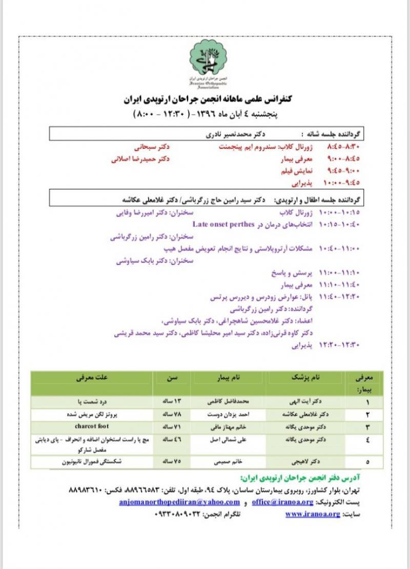 بیست و پنجمین کنگره سالانه انجمن جراحان ارتوپدی ایران - 96