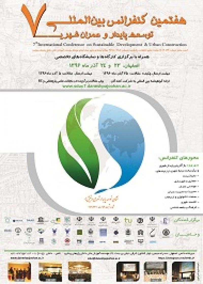 هفتمین کنفرانس بین المللی توسعه پایدار و عمران شهری - 96