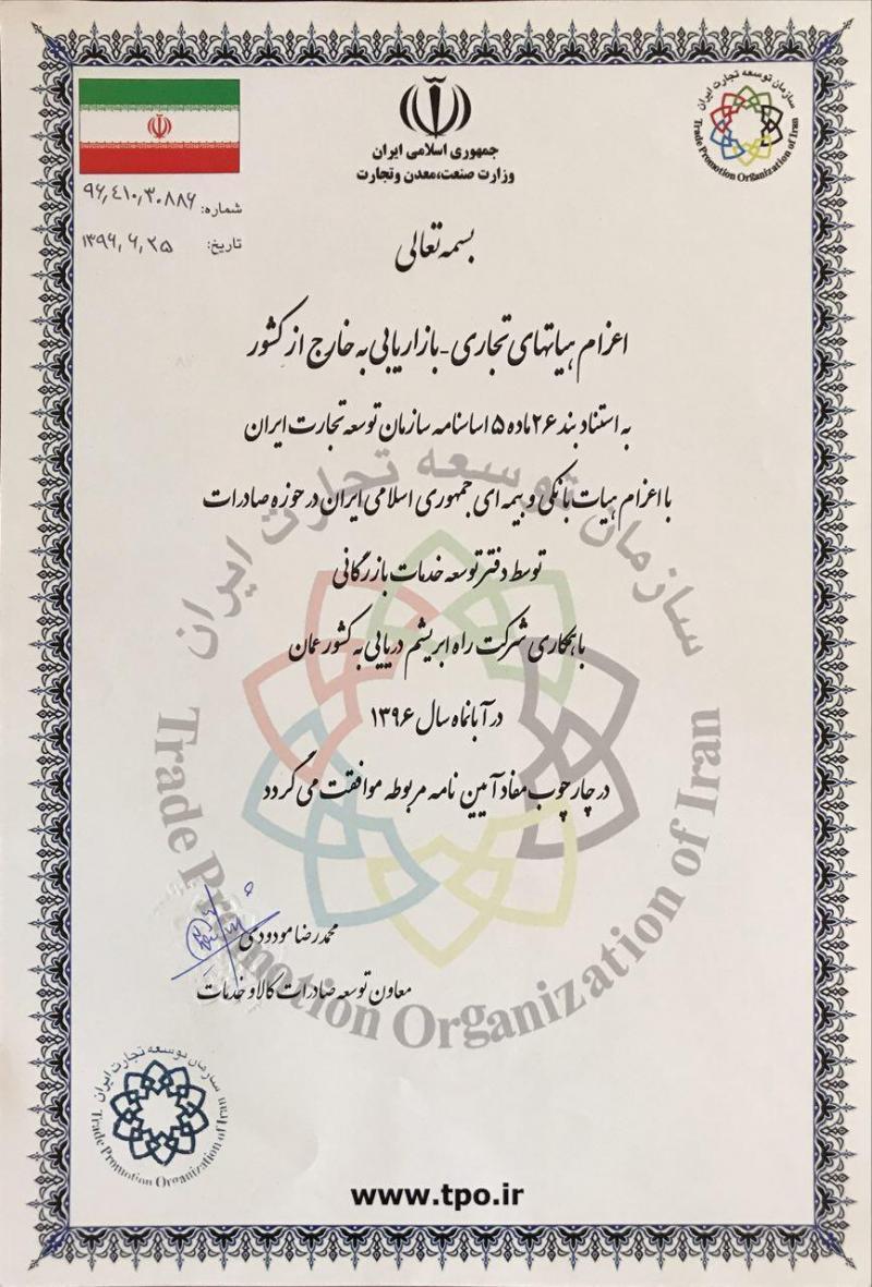 اعزام هیات تجاری بانک/ بیمه به کشور عمان - 96