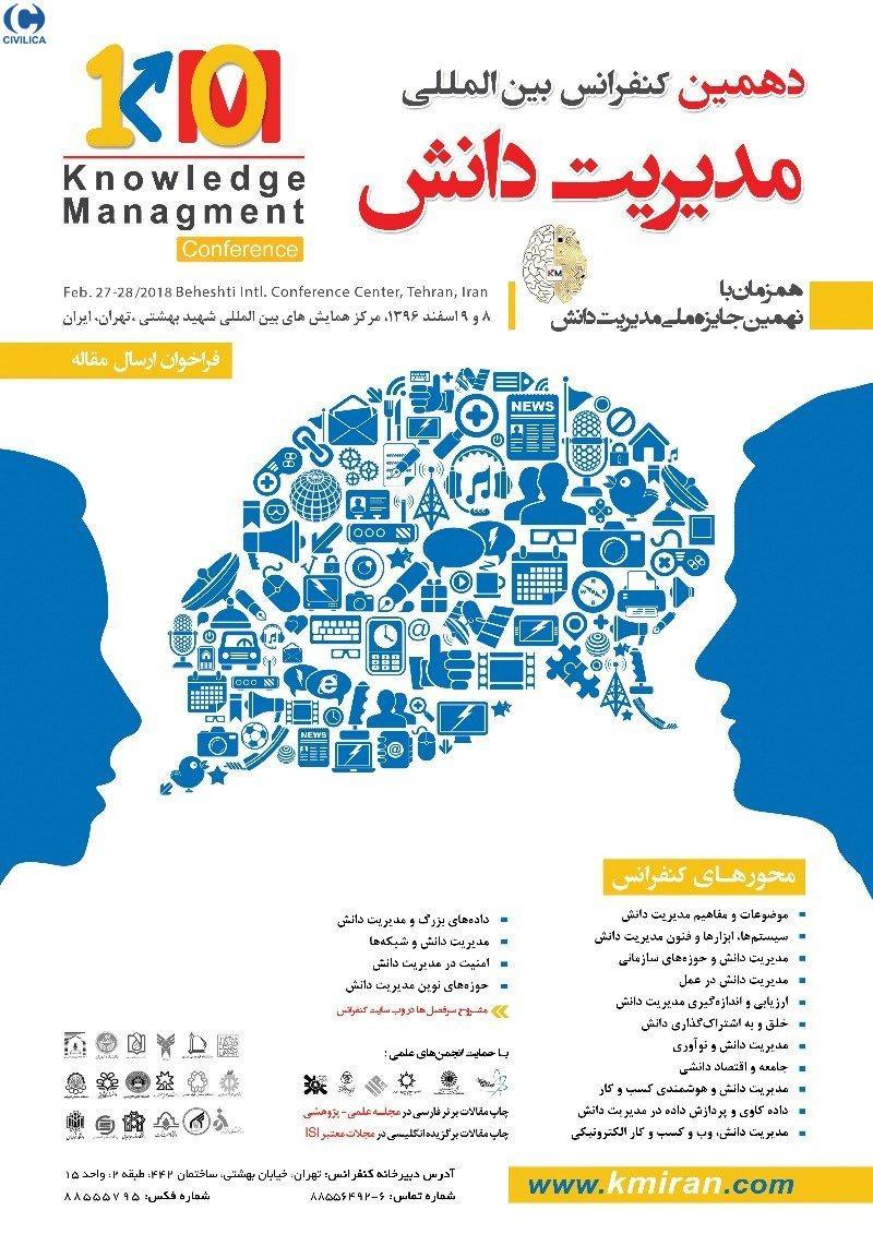 دهمین کنفرانس بین المللی مدیریت دانش - 96