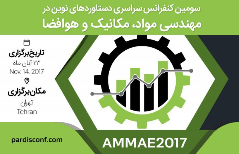 سومین کنفرانس سراسری دستاوردهای نوین در مهندسی مواد، مکانیک و هوافضا 96