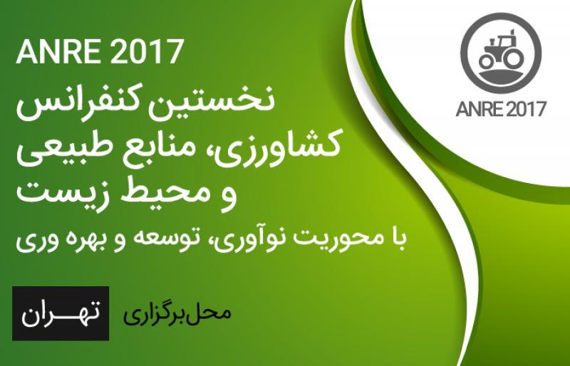 نخستین کنفرانس کشاورزی، منابع طبیعی و محیط زیست با محوریت نوآوری، توسعه و بهره وری - 96