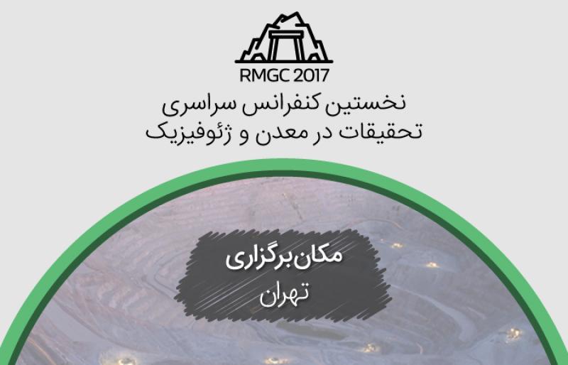 نخستین کنفرانس سراسری تحقیقات در معدن و ژئوفیزیک - 96