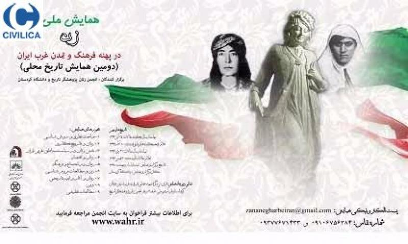 همایش زن در پهنۀ فرهنگ و تمدن غرب ایران(تاریخ محلی ۲) - 97