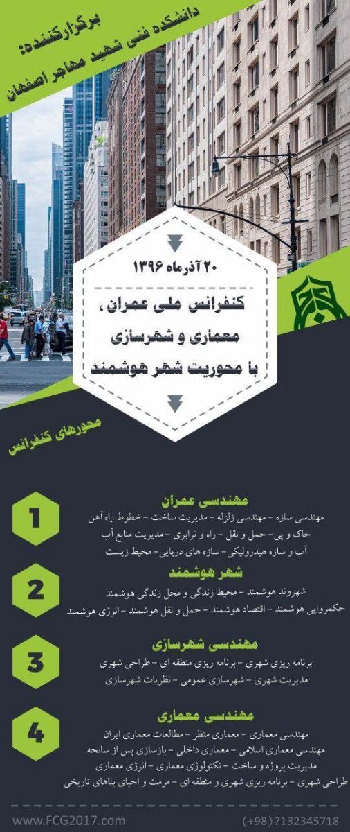 کنفرانس ملی عمران،معماری و شهرسازی با محوریت شهر هوشمند - 96