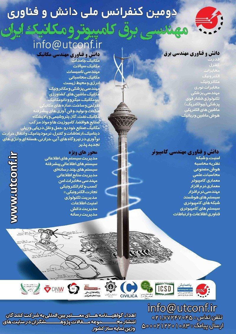 همایش دانش و فناوری مهندسی برق،کامپیوتر و مکانیک ایران ؛تهران -فروردین 97