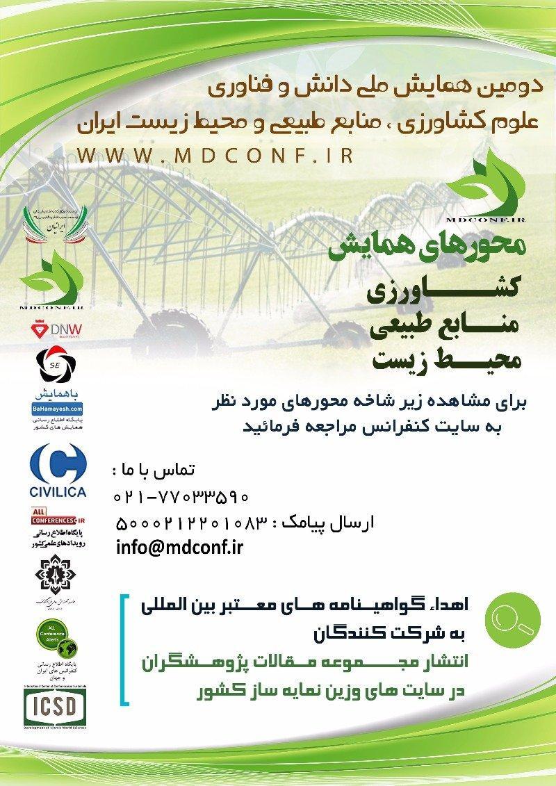 دومین همایش ملی دانش و فناوری علوم کشاورزی، منابع طبیعی و محیط زیست ایران - 96