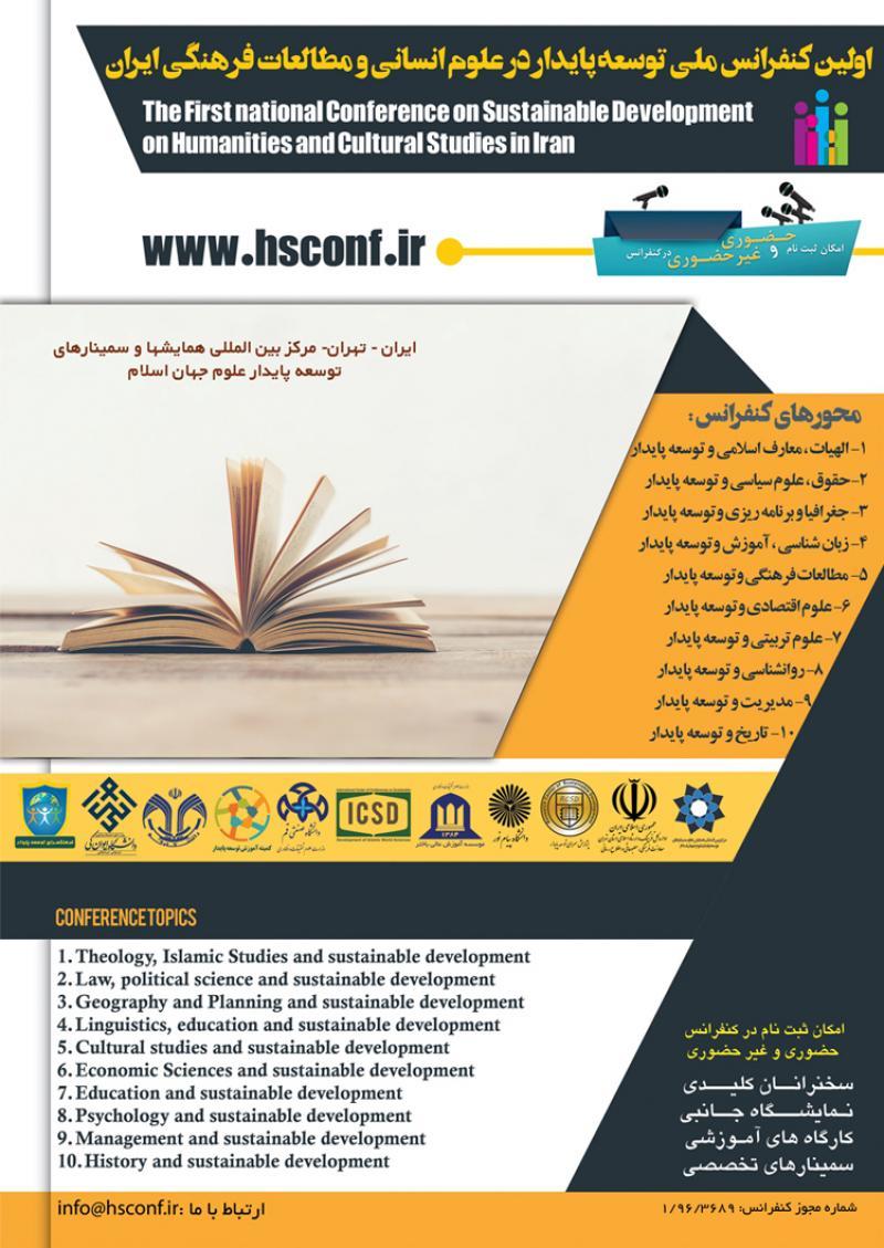 اولین کنفرانس ملی توسعه پایدار در علوم انسانی و مطالعات فرهنگی ایران  - 96