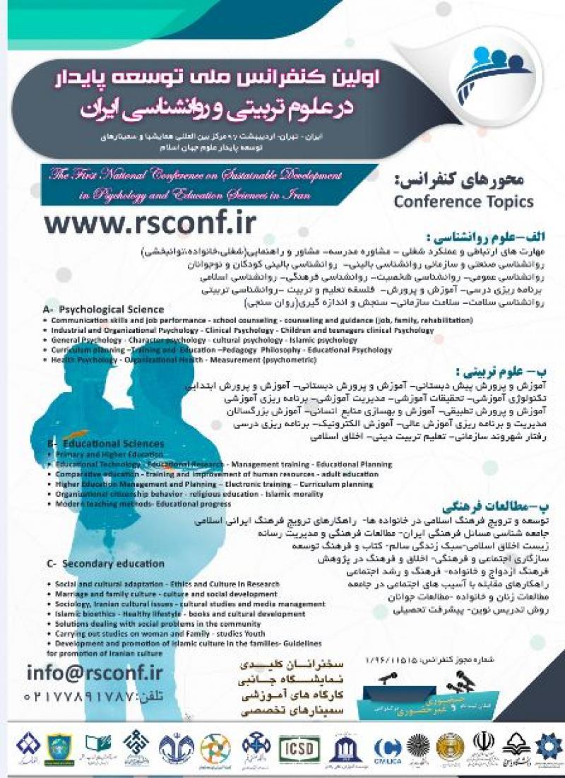 اولین کنفرانس ملی توسعه پایدار در علوم تربیتی و روانشناسی ایران؛تهران - 97