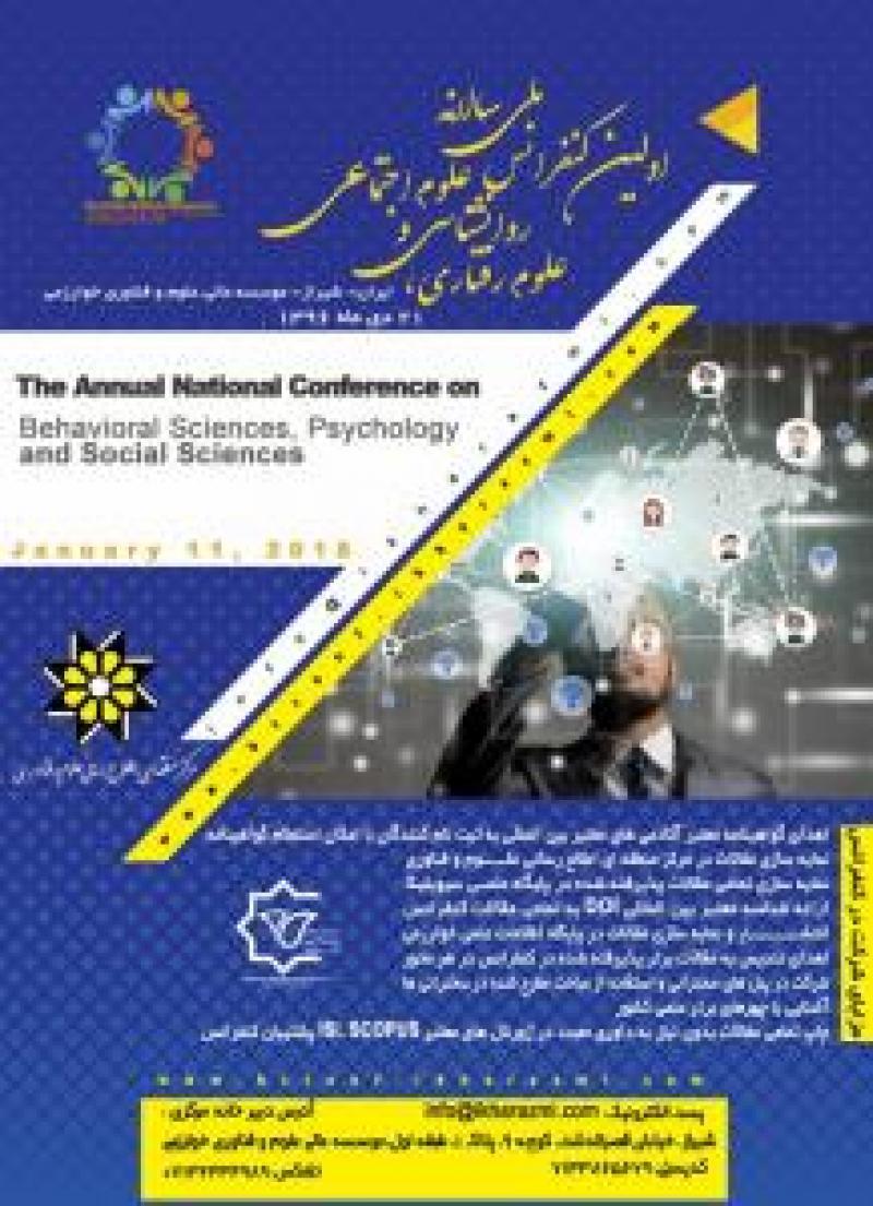 اولین کنفرانس سالانه علوم رفتاری،روانشناسی و علوم اجتماعی- 96