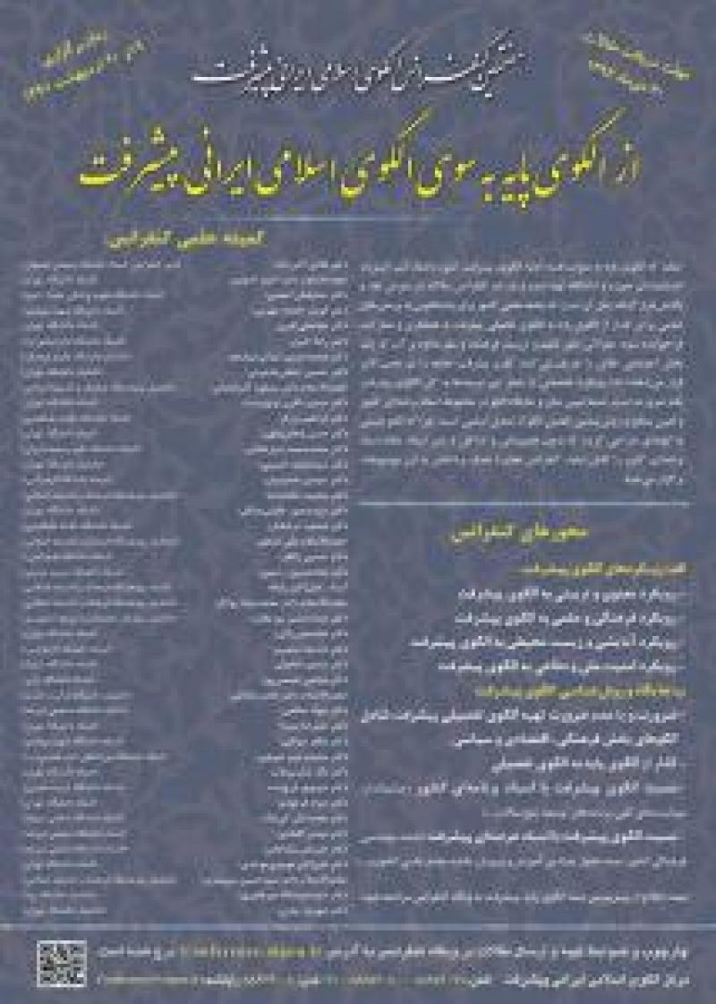 هفتمین کنفرانس الگوی اسلامی ایرانی پیشرفت ؛ از الگوی پایه بهسوی الگوی اسلامی ایرانی پیشرفت -97