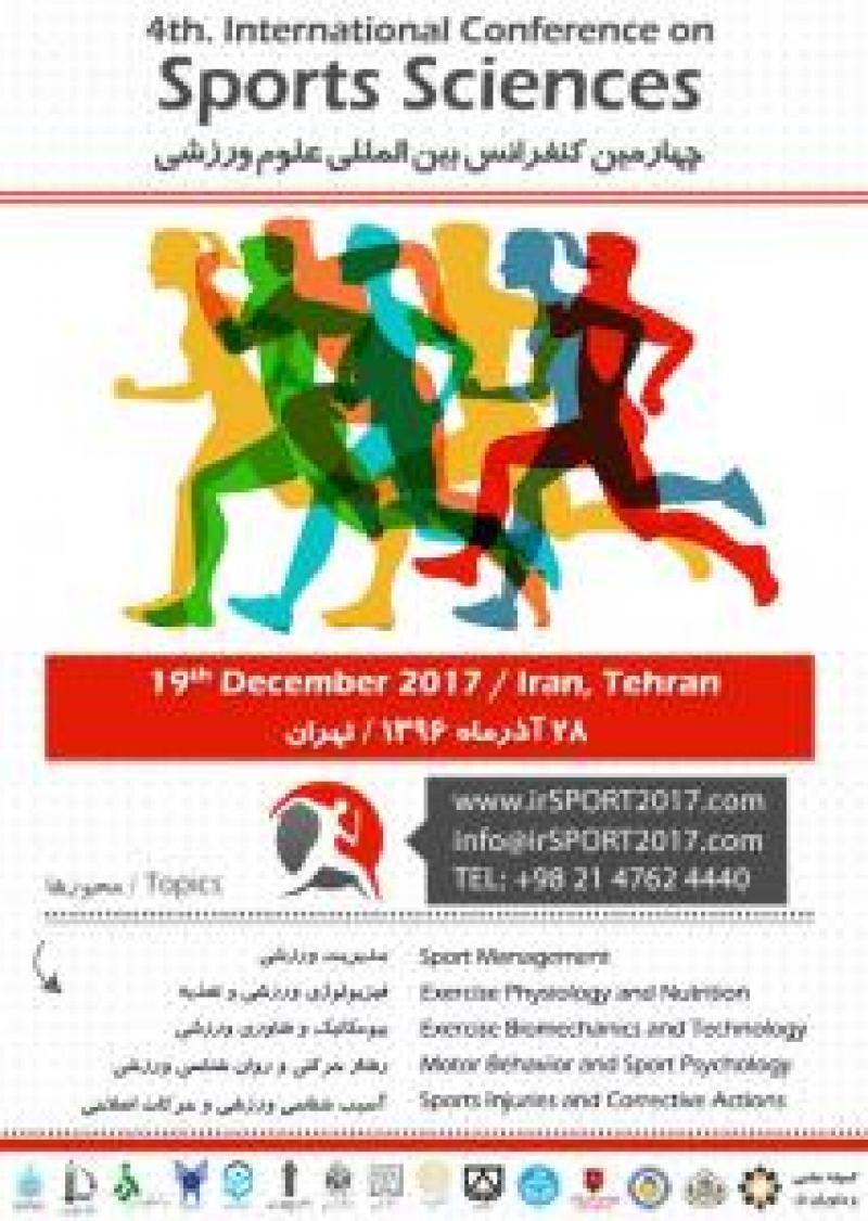 چهارمین کنفرانس بین المللی علوم ورزشی - 96