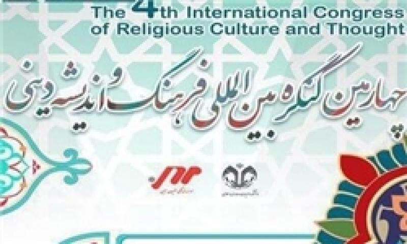 چهارمین کنگره بین المللی فرهنگ و اندیشه دینی  با محوریت شکوفایی فطرت و استعدادها با هویت اسلامی انقلابی - 96