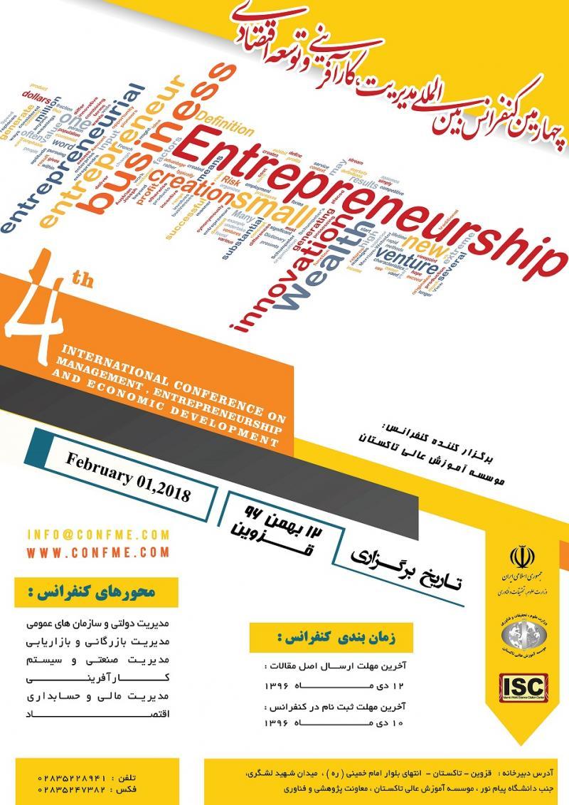 چهارمین کنفرانس بین المللی مدیریت ،کارافرینی و توسعه اقتصادی - 96