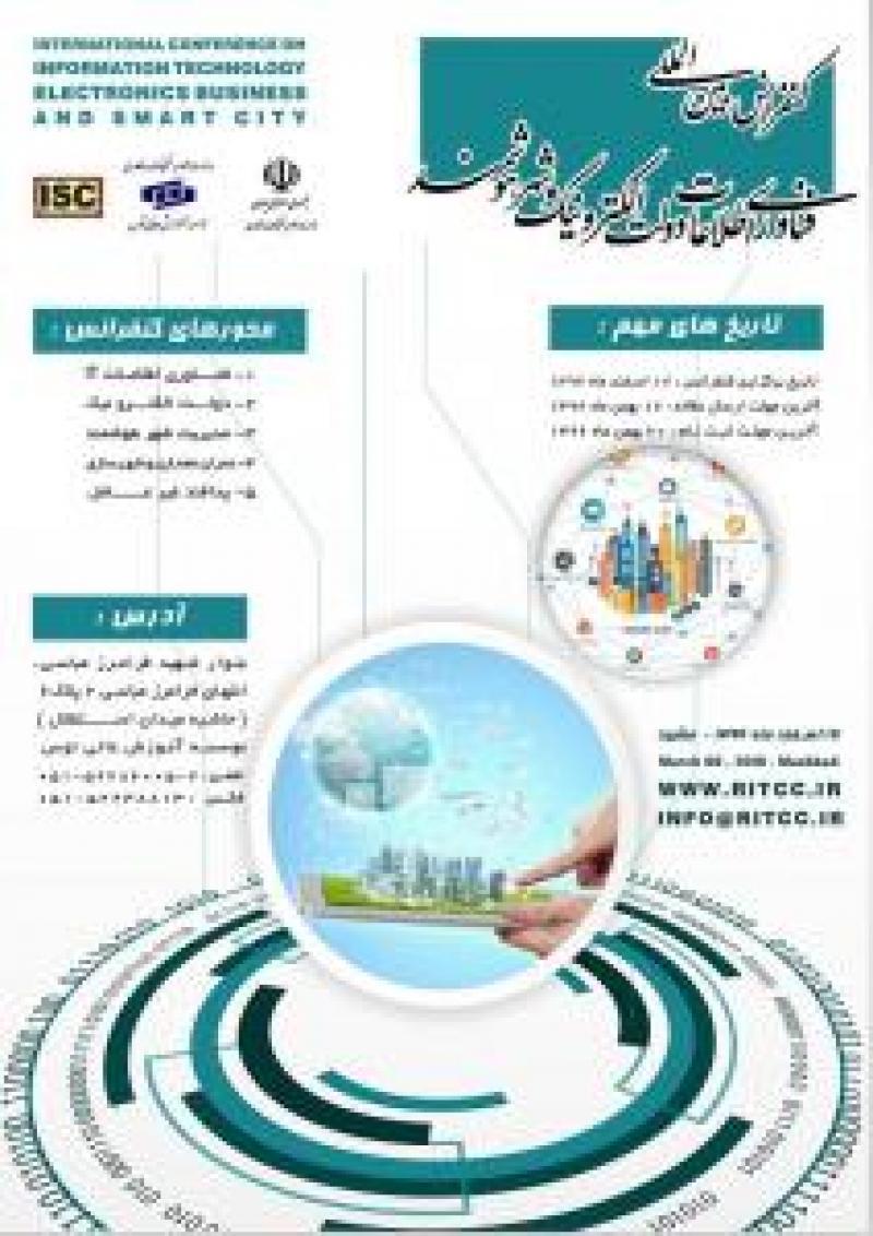 کنفرانس بین المللی فناوری اطلاعات ، دولت الکترونیک و شهر هوشمند ؛ مشهد- 96