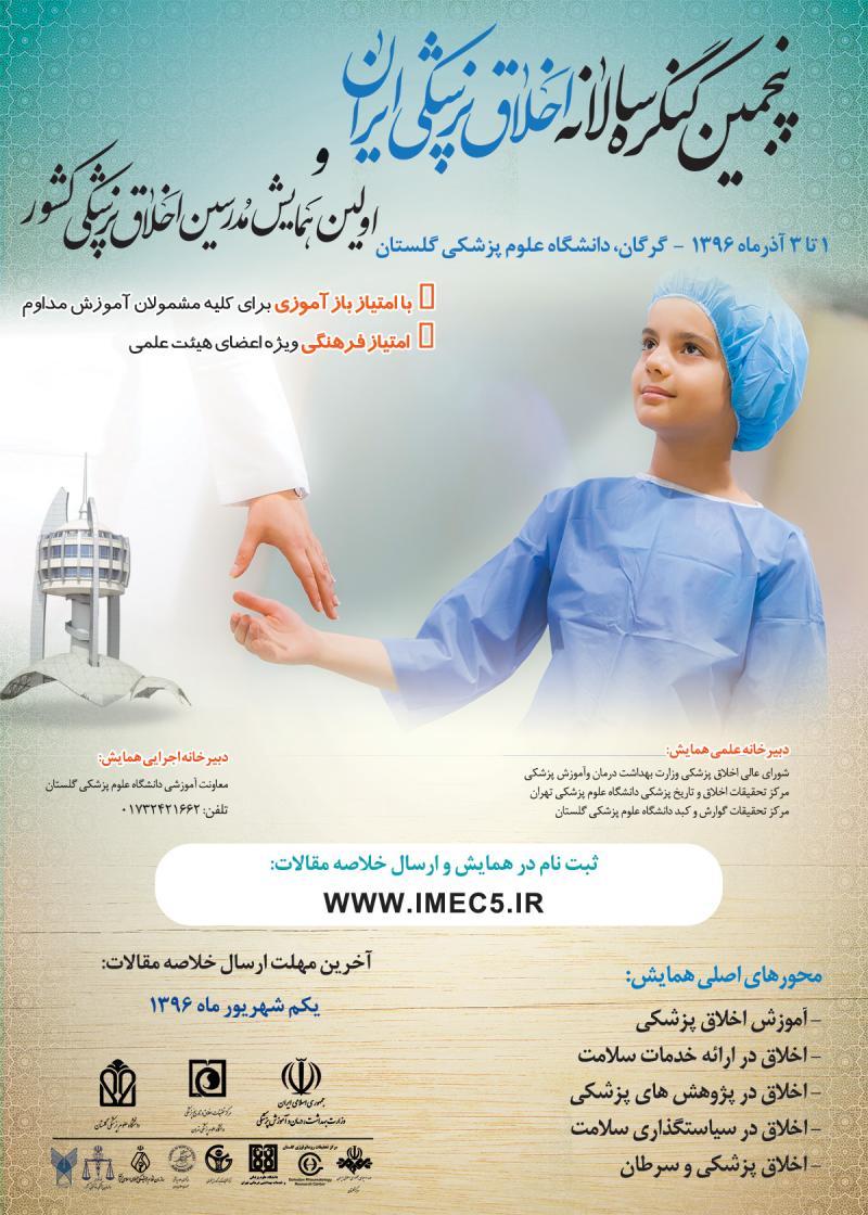 پنجمین کنگره سالانه اخلاق پزشکی ایران - 96