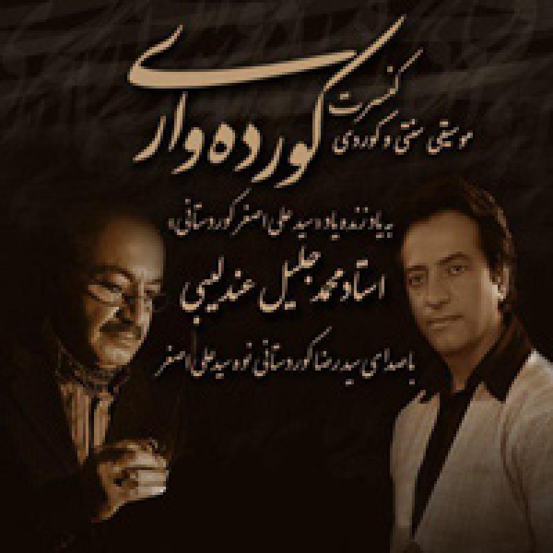 کنسرت گروه مولانا - 96