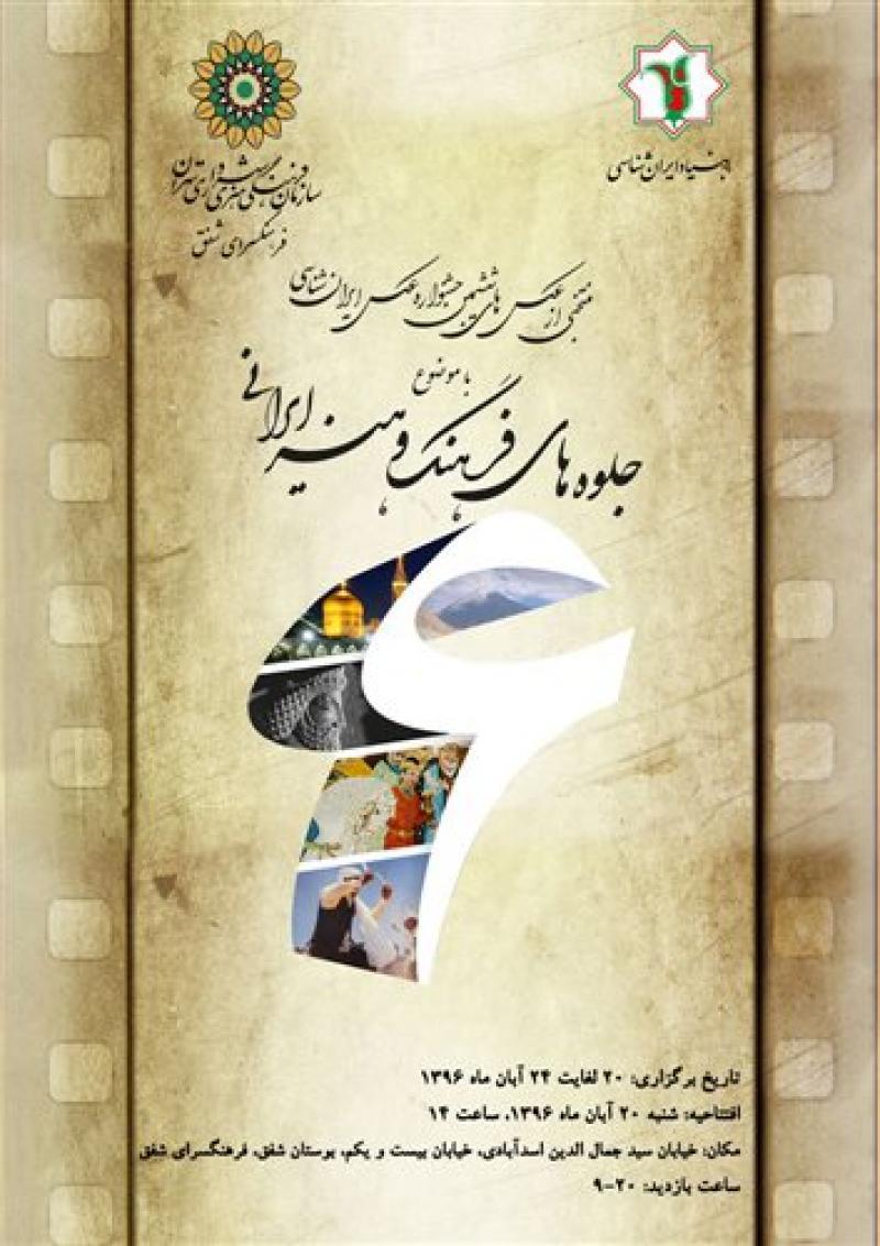 نمایشگاه جلوه های فرهنگ و هنر ایرانی - 96