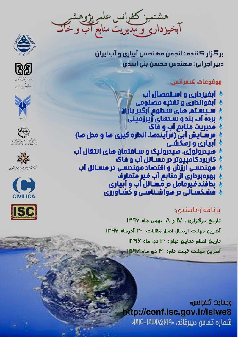 هشتمین کنفرانس ملی آبخیزداری و مدیریت منابع آب و خاک - 96