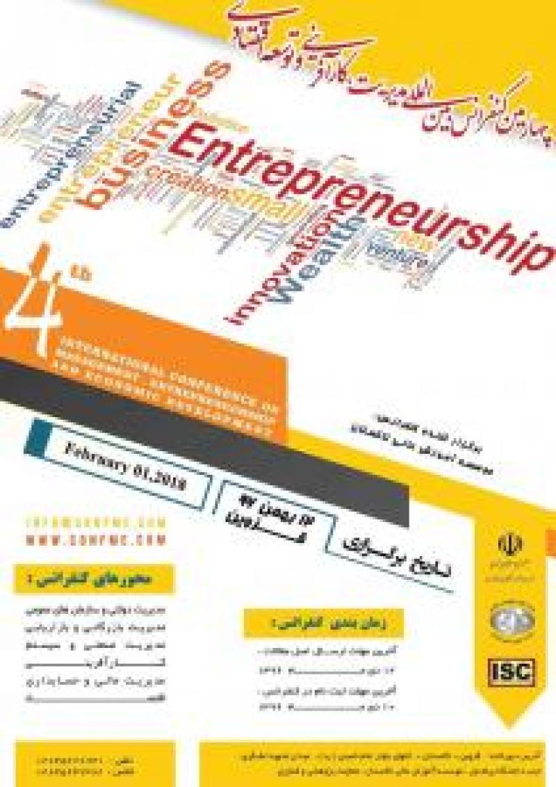 چهارمین کنفرانس بین المللی مدیریت ، کارآفرینی و توسعه اقتصادی (نمایه شده در ISC ) - 96