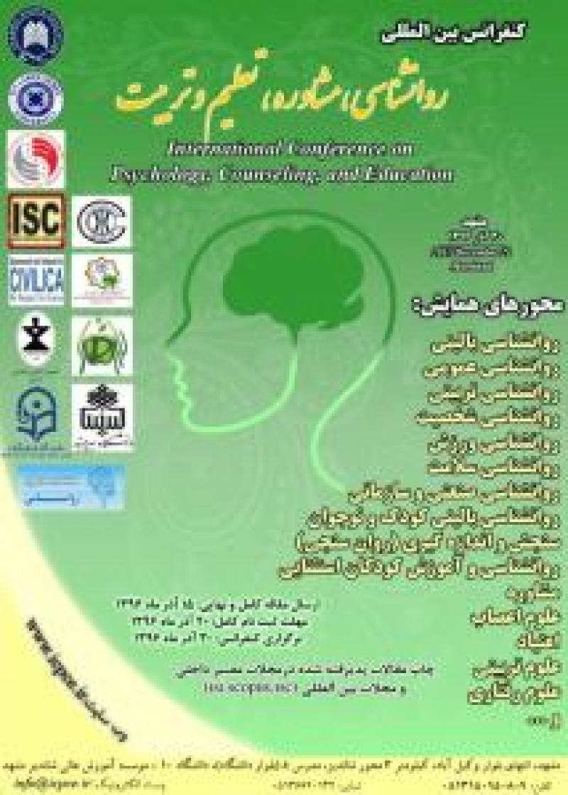 کنفرانس بین المللی روانشناسی،مشاوره،تعلیم و تربیت - 96
