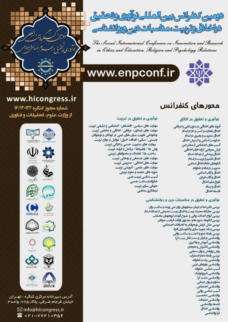 دومین کـنفرانس بین المللی نوآوری و تحقیق در اخلاق و تربیت،مناسبات دین و روانشناسی - 96