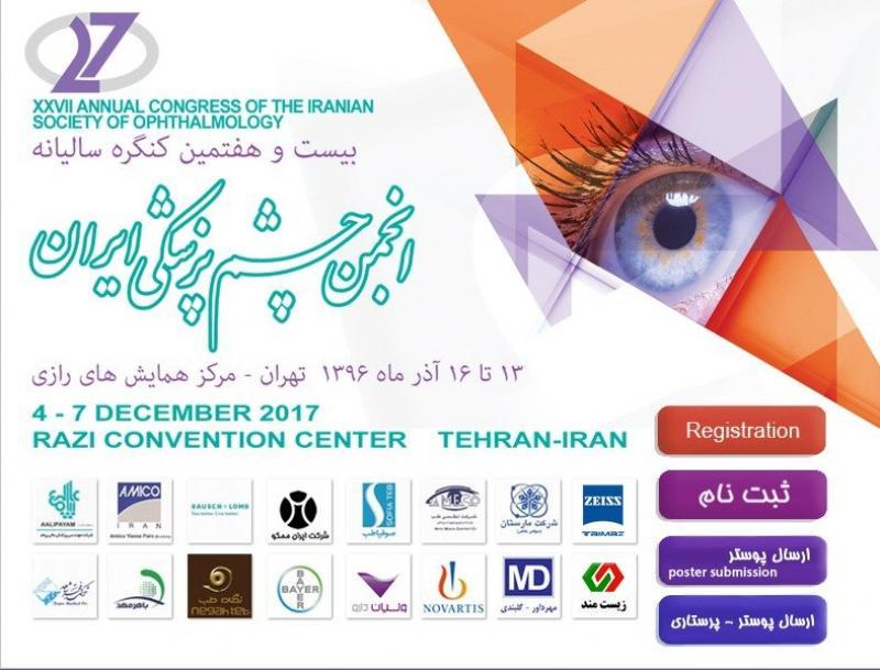 بیست و هفتمین کنگره سالیانه انجمن چشم پزشکی ایران - 96