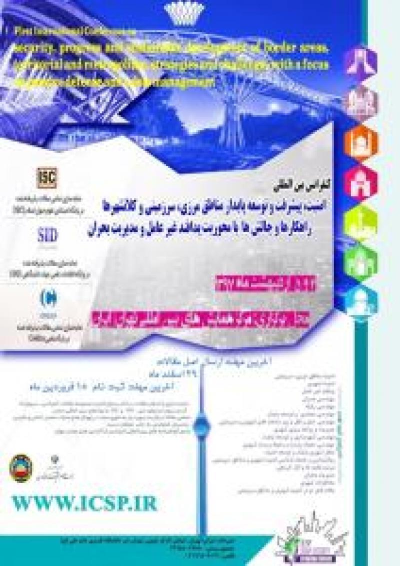 کنفرانس بین المللی امنیت، پیشرفت و توسعه پایدار مناطق مرزی، سرزمینی و کلانشهرها، راهکارها و چالش ها با محوریت پدافند غیر عامل و مدیریت بحران - 97