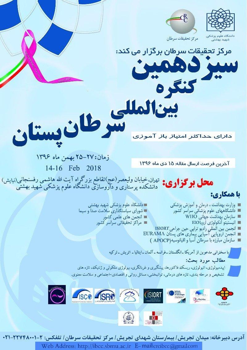 سیزدهمین کنگره بین المللی سرطان پستان - 96