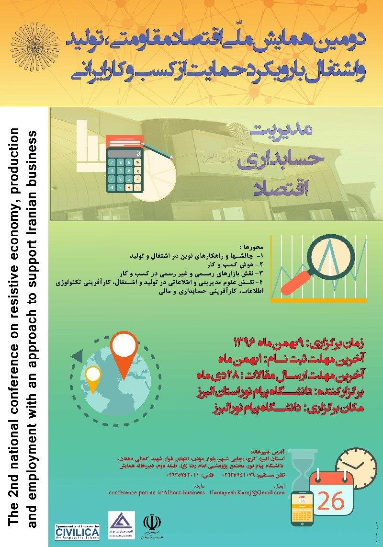 دومین همایش ملی اقتصاد مقاومتی تولید و اشتغال با رویکرد حمایت از کسب و کار ایرانی - 96