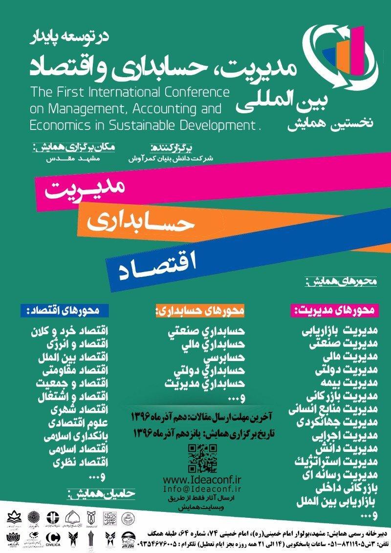نخستین کنفرانس بین المللی مدیریت، حسابداری و اقتصاد در توسعه پایدار - 96
