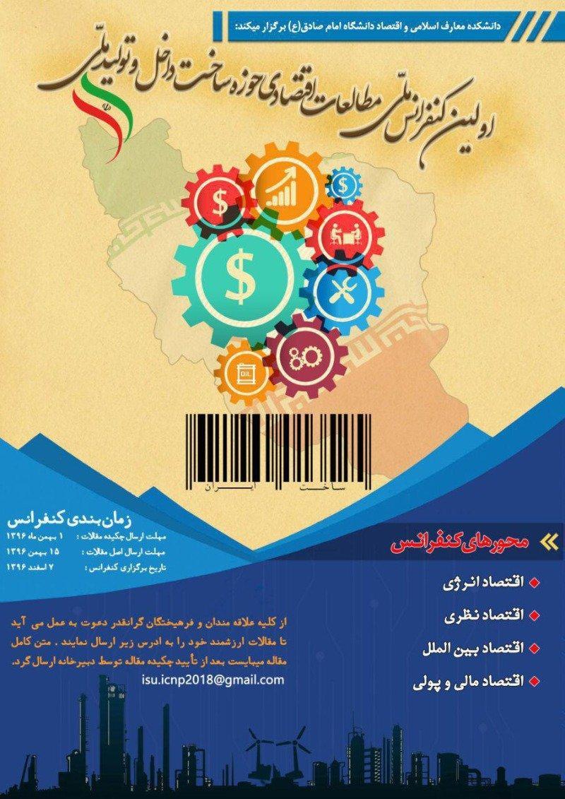 اولین کنفرانس ملی مطالعات اقتصادی حوزه ساخت داخل و تولید ملی - 96
