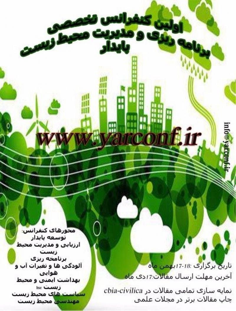 اولین کنفرانس تخصصی برنامه ریزی و مدیریت محیط زیست پایدار - 96