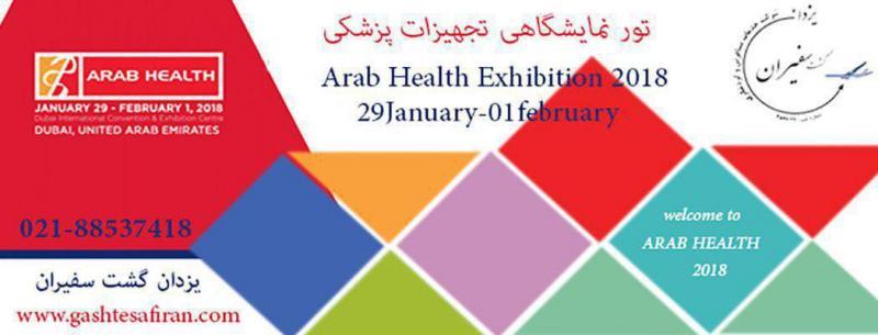 تور نمایشگاه تجهیزات پزشکی دبی (عرب هلث)  ؛امارات متحده عربی - 96
