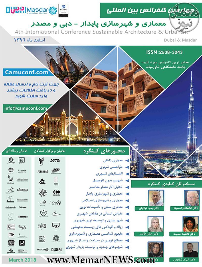 چهارمین کنفرانس بین المللی پایداری در معماری و شهرسازی , دبی و مصدر - 96
