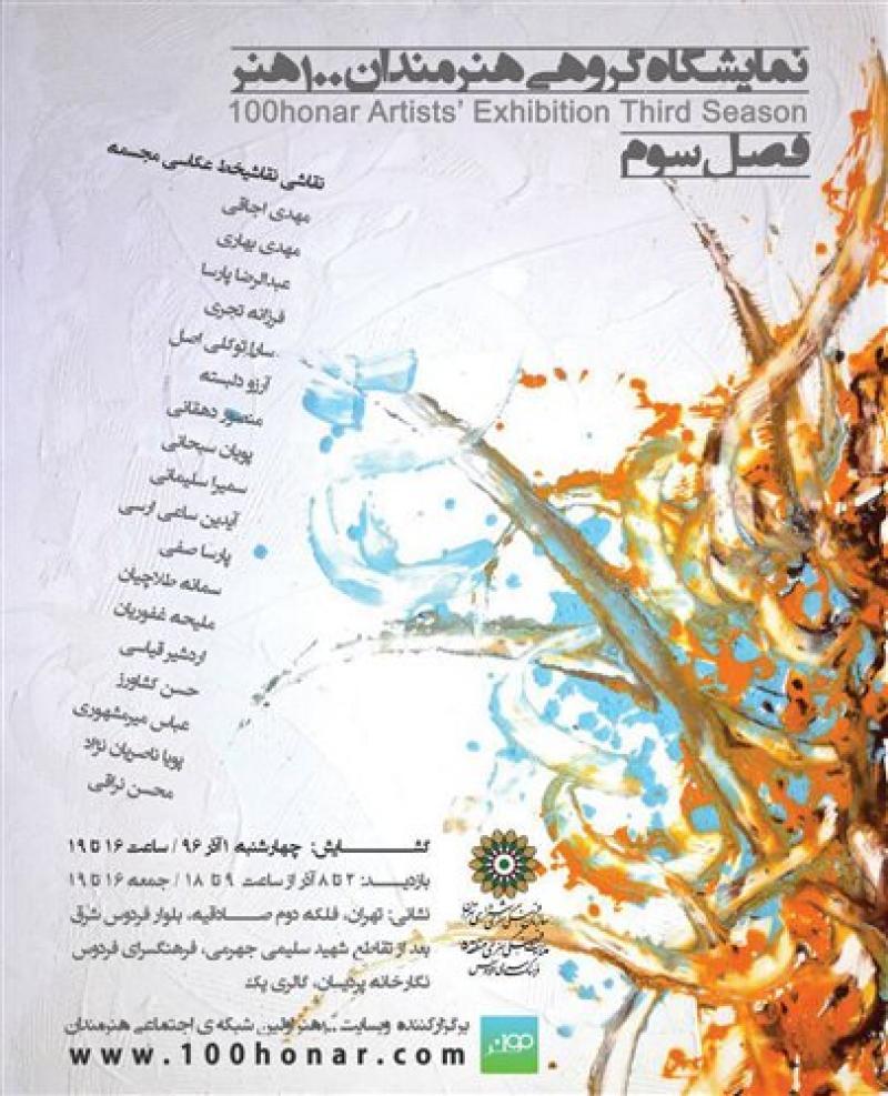 نمایشگاه گروهی هنرمندان 100 هنر