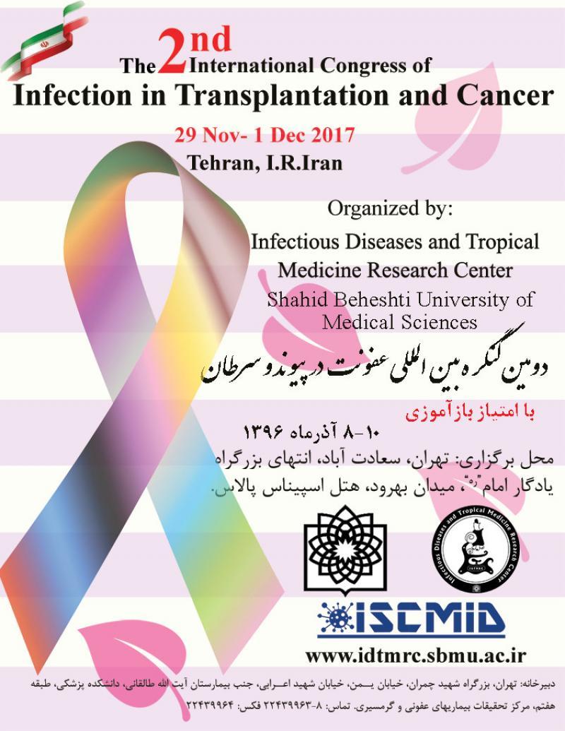دومین کنگره بین المللی عفونت در پیوند و سرطان - 96