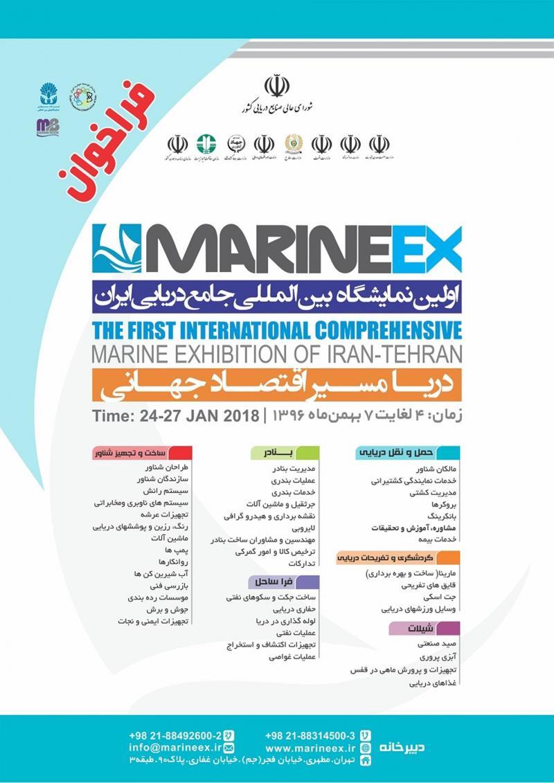 نمایشگاه صنایع دریایی ایران ؛تهران - 96
