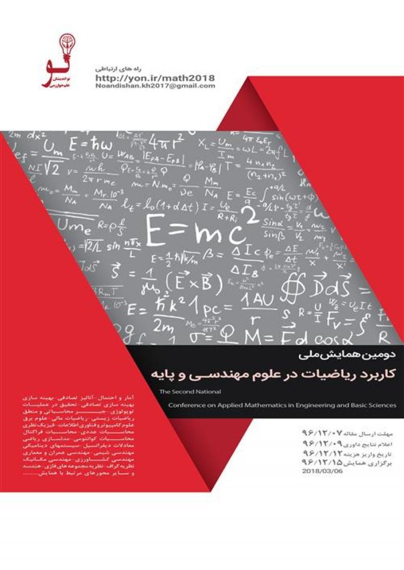 دومین همایش ملی کاربرد ریاضیات در علوم مهندسی و پایه - 96