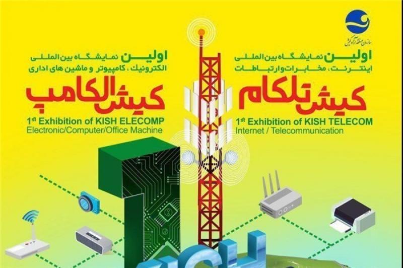 اولین نمایشگاه بین المللی مخابرات ، فناوری اطلاعات (تله کام) ؛کیش - 96