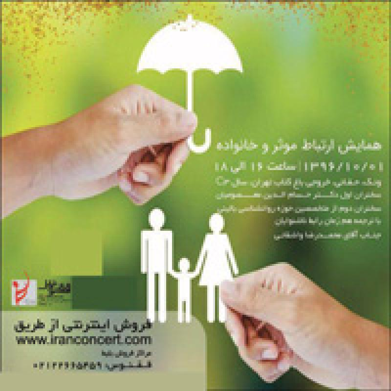 همایش ارتباط مؤثر و خانواده - 96