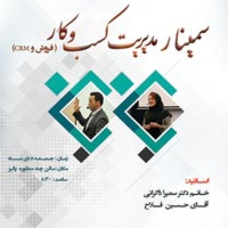 سمینار مدیریت کسب و کار ؛ کرمان - 96