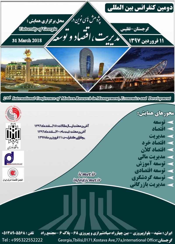 دومین کنفرانس بین المللی پژوهش هاي نوين در مديريت ، اقتصاد و توسعه - 97