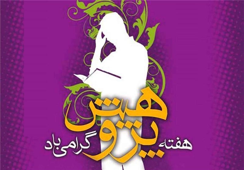 جشنواره و نمایشگاه گرامیداشت هفته پژوهش و فناوری خراسان رضوی ؛ مشهد - 96