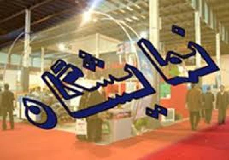 سومین نمایشگاه بین المللی تخصصی یراق آلات، ماشین آلات مبلمان و صنایع وابسته؛ مشهد - 96