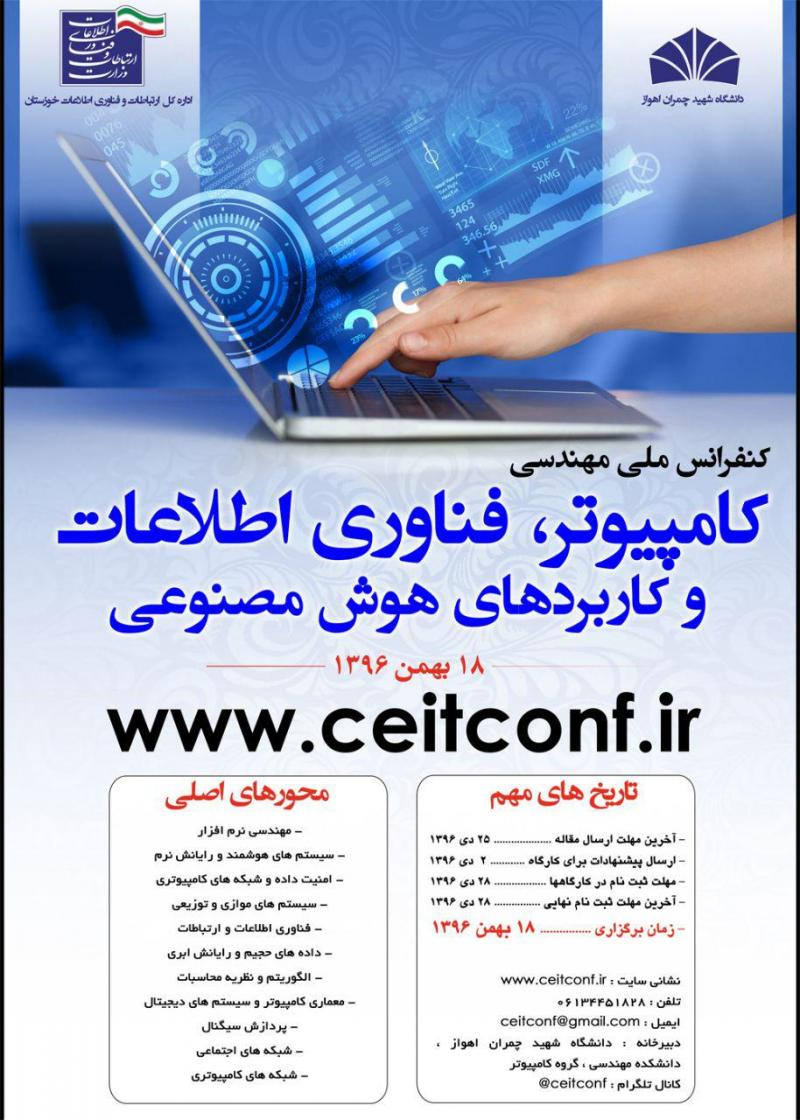 كنفرانس ملی مهندسی كامپیوتر،فناوری اطلاعات و كاربردهای هوش مصنوعی - 96