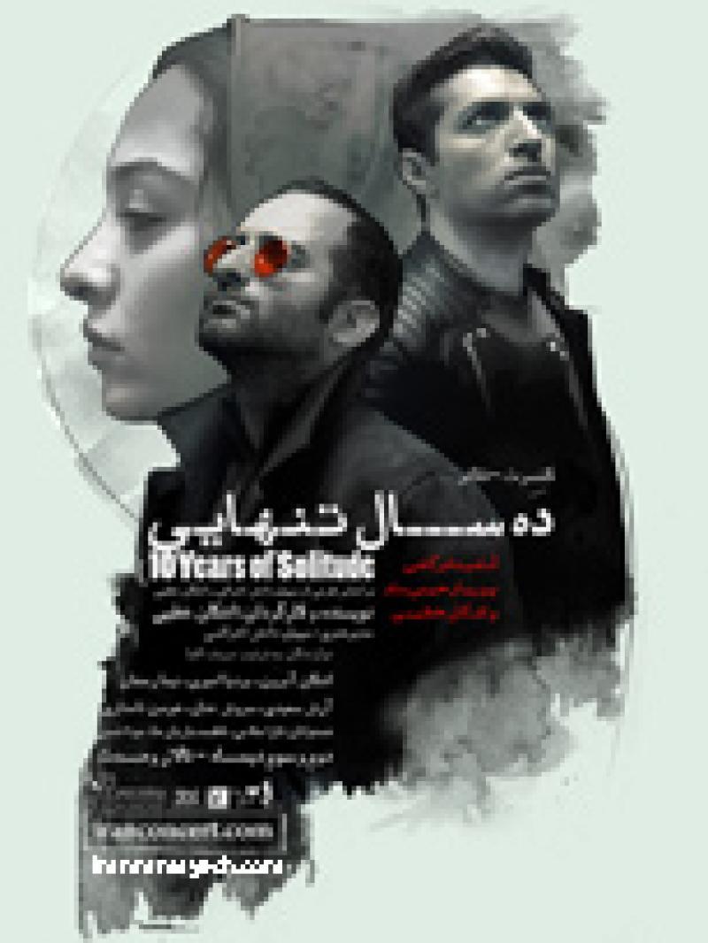 کنسرت - تئاتر ده سال تنهایی - 96